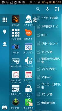 Search Launcher〜ホーム画面をシンプルに〜