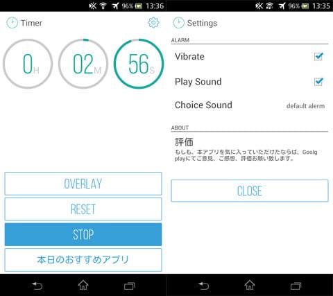 いつでも表示できる タイマー -Overlay Timer-:タイマー画面(左)設定画面(右)