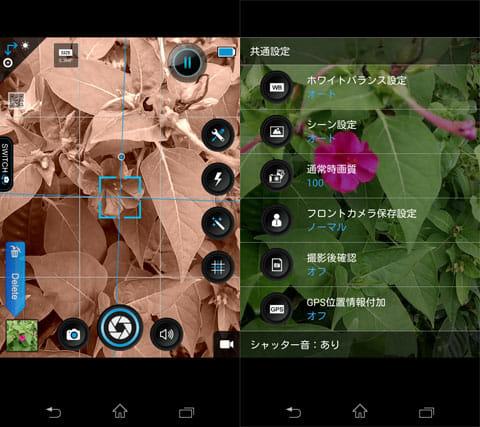 HD Camera:エフェクト機能(左)設定画面(右)