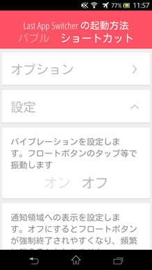 LAS: Last App Switcher:設定画面