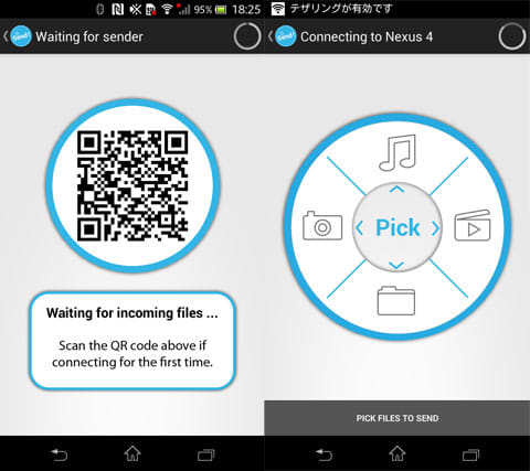 Send! | File Transfer:受信側の「Receive」画面(左)送信できるファイルのカテゴリ一覧画面(右)