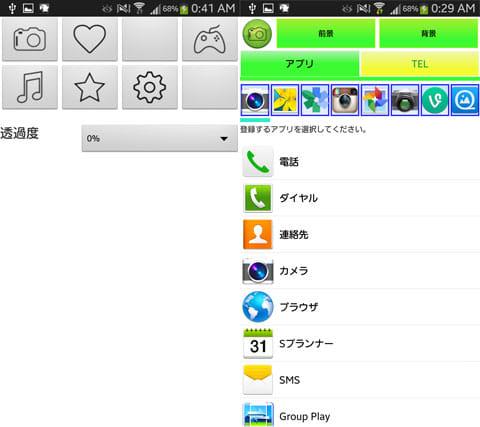 Cubic Launcher:グループの設定(左)アプリの割り当て(右)