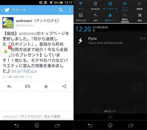 Flynx Browser (Beta):アイコンモードの本アプリ(左)通知領域から終了できる(右)