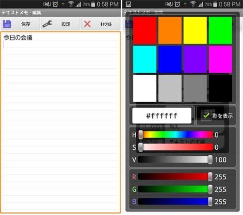 テキストメモ(ウィジェット):テキストの入力からフォントやカラーなど細かく設定が可能