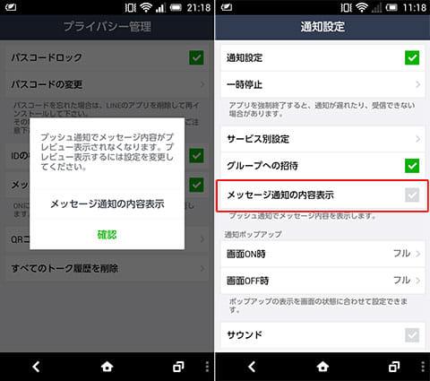 初回の「パスコードロック」設定後に表示される(左)「通知設定」の「メッセージ通知の内容表示」にチェックを入れれば内容が表示される(右)