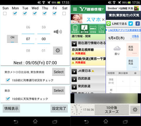 気が利く目覚まし:設定画面(左)路線情報と天気(右)