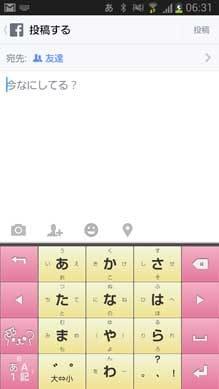 みんなの顔文字キーボード(日本語文字入力アプリ):キーボードが変化したら準備完了