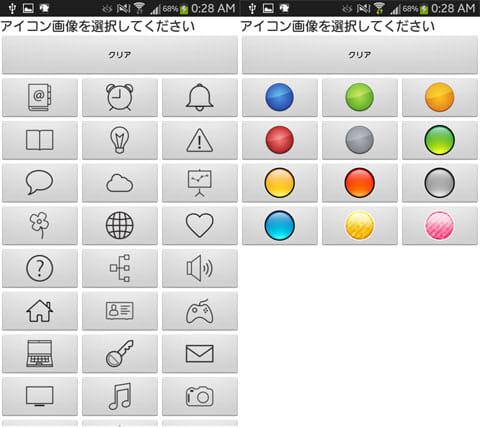 Cubic Launcher:アイコンの一覧(左)アイコンカラーも自由に指定できる(右)