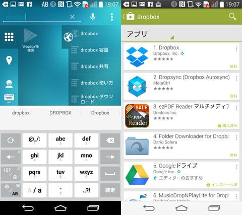 Search Launcher〜ホーム画面をシンプルに〜:「Google Play」も検索(左)そのままアプリをインストールできる(右)
