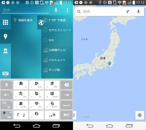 Search Launcher〜ホーム画面をシンプルに〜:地図を検索(左)検索結果(右)