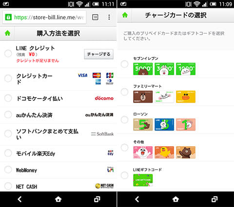 購入方法選択画面(左)「チャージカード」選択画面(右)