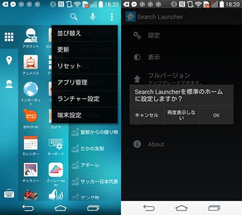 Search Launcher〜ホーム画面をシンプルに〜:設定画面