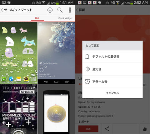 Kitty Play EX(FREE theme&more):「ツール/ウィジェット」の一覧画面(左)「着メロ」の設定画面(右)