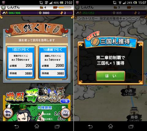 三国テンカトリガー:武将のゲットは「くじ」から行う(左)ゲームを進めていくと「三国札」等のアイテムもゲットできる(右)