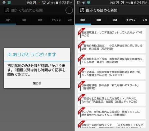 圏外でも読める新聞のようなニュース/GatherNews:初回の読み込みは時間がかかるので電波が良い場所で行う(左)一覧が表示されたら気になる記事をタップ!