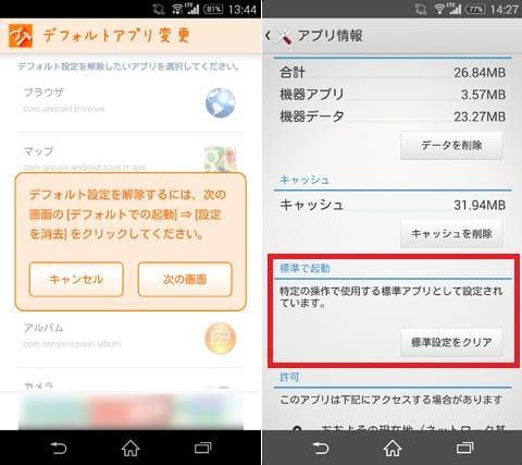 デフォルトアプリ変更:設定変更したいアプリを選んで、端末の設定を解除するだけ