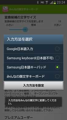みんなの顔文字キーボード(日本語文字入力アプリ):デフォルトのキーボードとして設定しよう