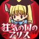 狂気の国のアリス -育成ゲーム-