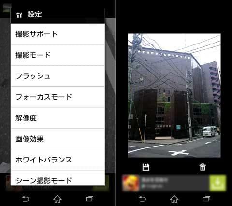 音がしないカメラ【ズーム・高解像度・無音カメラ】:設定画面(左)撮影後の画面で保存、削除を選択(右)