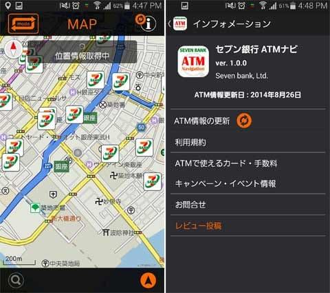 セブン銀行 ATMナビ:最寄りのATM情報がひと目でわかる(左)銀行の詳細が載っている(右)