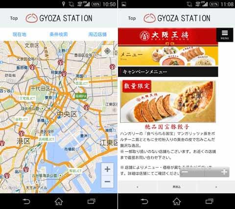 大阪王将 GYOZASTATION:店舗検索画面。お店までのルートや営業時間等も確認できる(左)店舗のメニューも事前に確認できる(右)