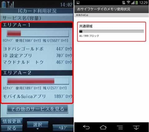 おサイフケータイの利用状況をチェックして、ブロック数が0になっていない場合はおサイフケータイの完全初期化が必要。ドコモケータイ(左)と、Androidスマートフォンの画面(右)