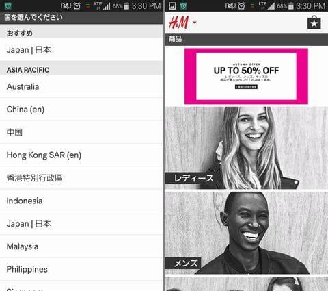 H&M:利用したい国を選択(左)セール情報が載るので買い物に行くチャンス(右)