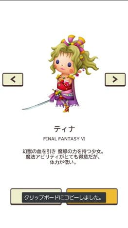 FINAL FANTASY WORLD WIDE WORDS:ポイント2