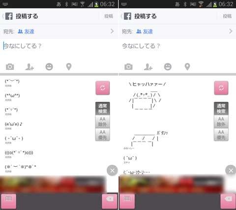 みんなの顔文字キーボード(日本語文字入力アプリ):顔文字一覧から好きな文字を選択