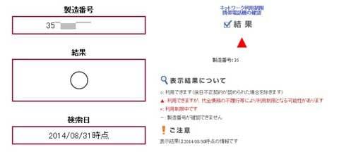 端末利用状況確認サイトの表示例。「○」表示(左)であれば、問題なく買い取りをしてもらえる。「△」表示(右)であれば、理由によっては買い取り拒否となる