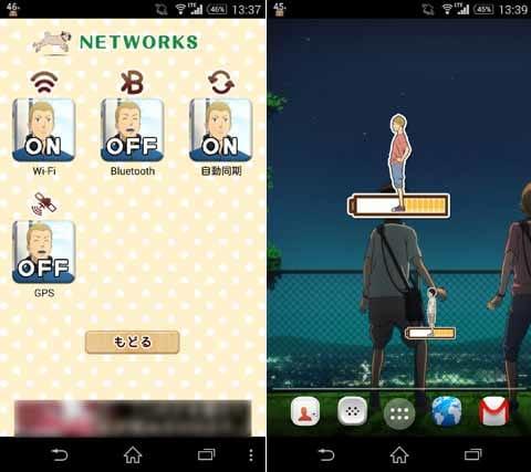 宇宙兄弟 でんち ☆充電長持ち&電池ウィジェット:Wi-FiやGPSのON/OFF変更も可能(左)壁紙を変更。画面をタップすると壁紙が変わる(右)