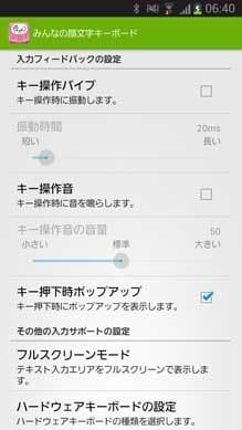 みんなの顔文字キーボード(日本語文字入力アプリ):デザイン以外にも細かな仕様を設定できる