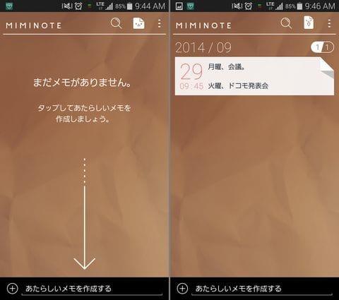 メモ帳 - Miminote:タップするだけで入力できる(左)ドッグイヤーしたら一目でわかるUIも秀逸!(右)