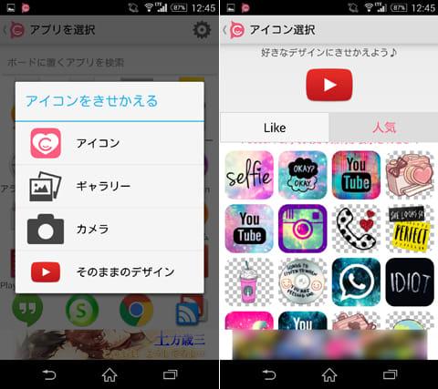 ワンタップでアプリを簡単サクサク起動CocoPPa Pot:アイコンのきせかえもできる(左)豊富なデザインから、好きなものを選ぼう(右)