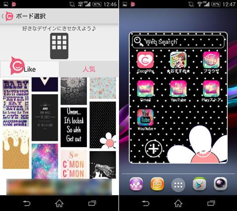 ワンタップでアプリを簡単サクサク起動CocoPPa Pot:背景のデザインも豊富(左)壁紙のデザインにあわせて、オシャレなランチャーを作ろう(右)