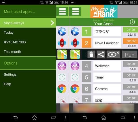 My App Rank :: MyAppRank:メニュー表示(左)アプリアイコンをタップでアンインストールや共有等が可能(右)