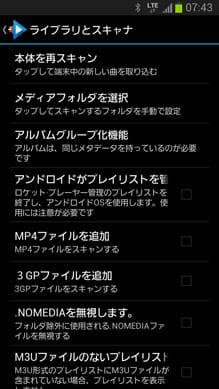 Rocket Player - Music Player:端末内のメディアファイルを一覧へ自動追加してくれる