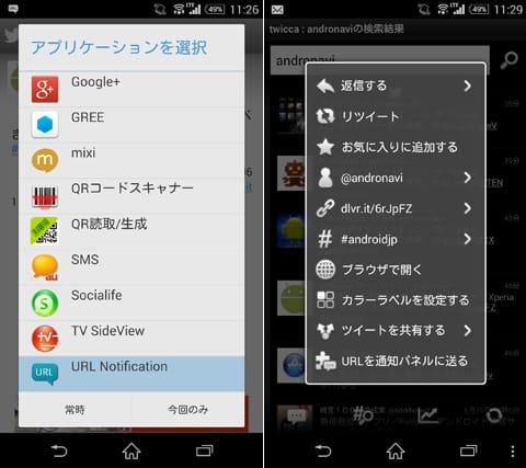 URL Notification:共有で本アプリを選択するだけの簡単操作(左)『twicca』では、アプリ内のメニューから通知領域への保存が可能(右)