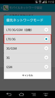 ドコモ・ソフトバンク・ワイモバイルのAndroidスマホは、国内での利用時は「LTE/3G」(あるいは「4G/3G」)にしておくと、バッテリーに優しい