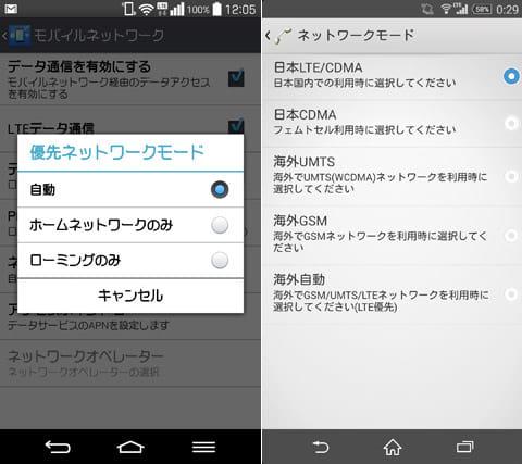 auのAndroidスマホではネットワークモードを細かく指定できない。機種によっては、海外ローミング中の通信モードも指定できない場合もある(左:Android 4.4を搭載するisai LGL22、右:Xperiaシリーズ)