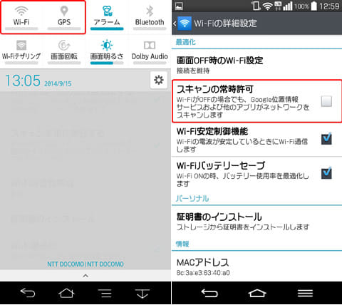 使わない時はWi-FiやGPSをOFFにしておくことも大切(左)Android 4.4の場合は、測位時に周囲のWi-Fiアクセスポイントをスキャンする機能があるので、こちらもチェックしておこう(右)