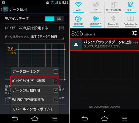 バックグラウンドでの通信を抑える設定は全てのAndroidスマホで可能(左)全アプリで制限をしている場合は、通知パネルにも表示が出る(右)