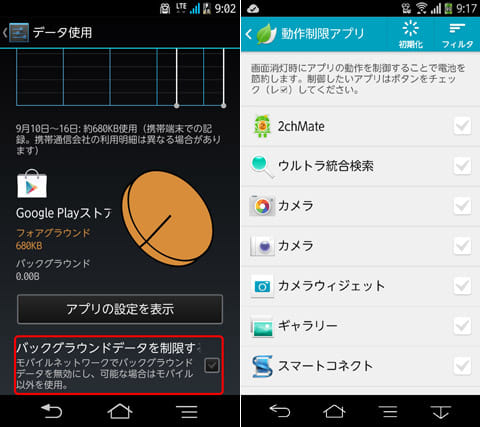 アプリ個別にバックグラウンド通信制限を加えることも可能(左)富士通の省電力機能「NX!エコ」では、画面消灯(スリープ)中のアプリのバックグラウンド動作を抑制する設定が可能(右)