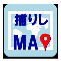 【無料】捕りしMAP(β版):オービスを地図で確認できる