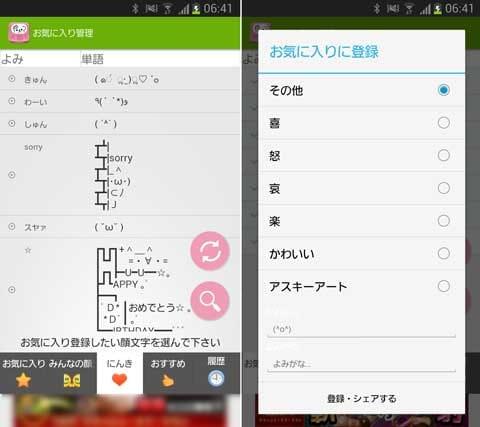 みんなの顔文字キーボード(日本語文字入力アプリ):顔文字を追加してカスタマイズ