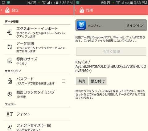 Memotto (日記):ロックの設定やクラウドへのバックアップなど、アプリならではの利点を活かしている