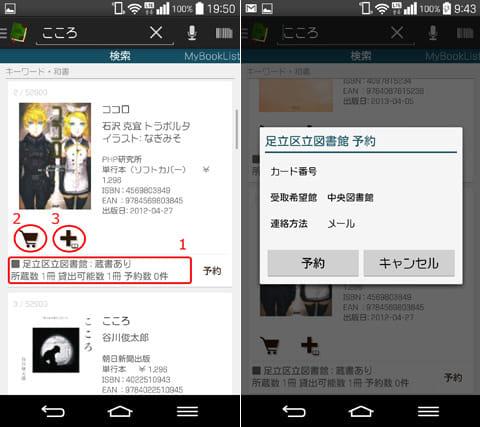 検索結果は書籍情報の下部に表示される(左)設定が済んでいれば、そのまま貸し出し予約に進むことができる(右)