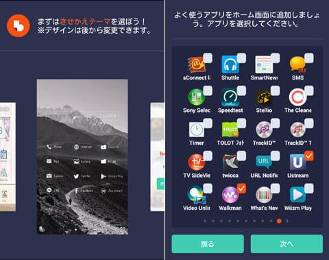 buzzHOME【無料きせかえ】50万点壁紙・アイコン無料:まずは基本的なきせかえテーマを選んで(左)よく使うアプリにチェックを入れるだけ(右)