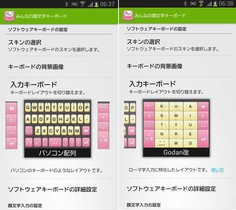 みんなの顔文字キーボード(日本語文字入力アプリ):キーボードの配列を変更する