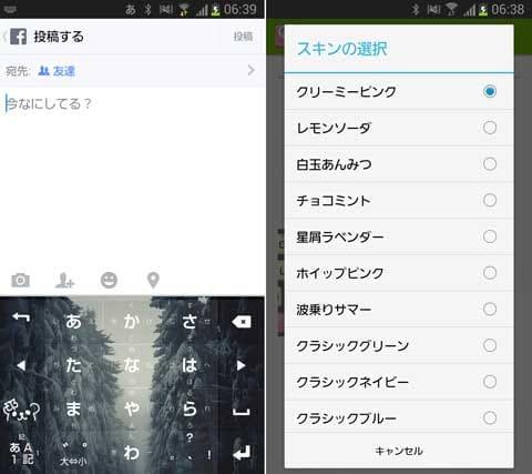 みんなの顔文字キーボード(日本語文字入力アプリ):背景やスキンでキーボードデザインを変更